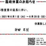 """<span class=""""title"""">緊急事態宣言延長に伴い休業致します。</span>"""