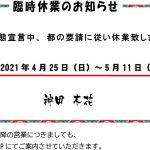 "<span class=""title"">臨時休業</span>"