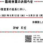 "<span class=""title"">臨時休業延長のお知らせ(5月12日~5月31日)</span>"